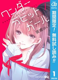 ワンダーラビットガール【期間限定無料】 1-電子書籍