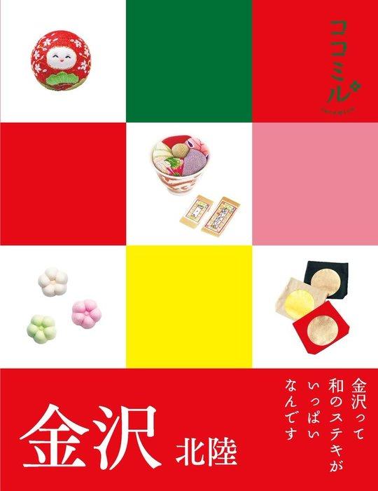 ココミル金沢 北陸(2017年版)拡大写真