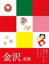ココミル金沢 北陸(2017年版)-電子書籍