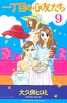 一丁目の心友たち(9)-電子書籍