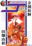 コミックマスターJ / 4-電子書籍