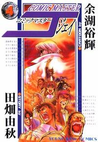 コミックマスターJ / 4