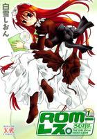 ROM-レス。(まんがタイムKRコミックス)