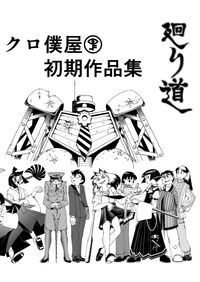廻り道 クロ僕屋初期作品集-電子書籍
