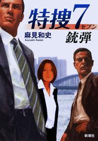 特捜7―銃弾―-電子書籍-拡大画像