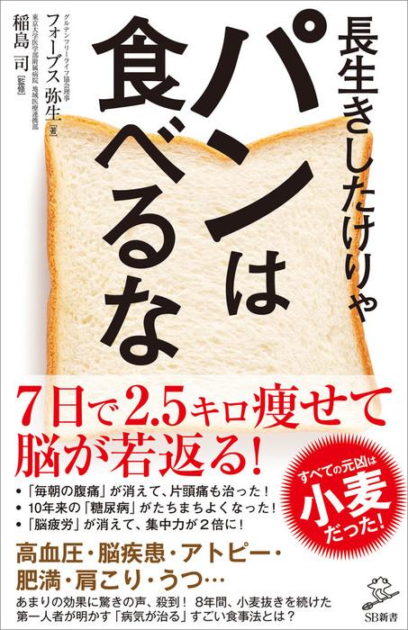 長生きしたけりゃパンは食べるな拡大写真