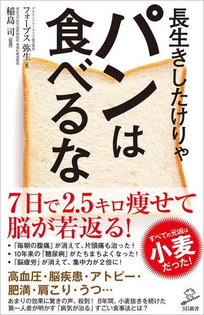 長生きしたけりゃパンは食べるな-電子書籍