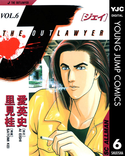 J THE OUTLAWYER 6-電子書籍