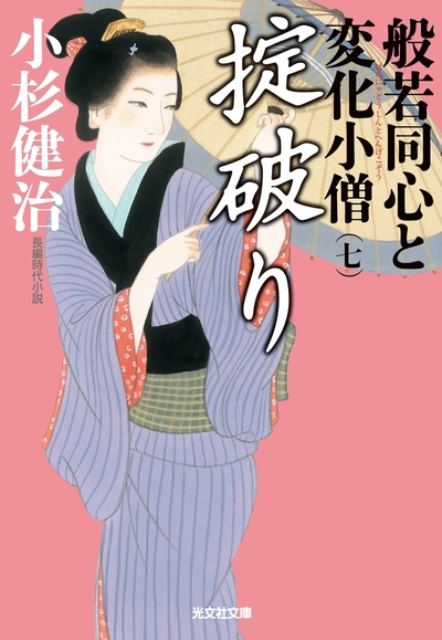 掟破り~般若同心と変化小僧(七)~-電子書籍