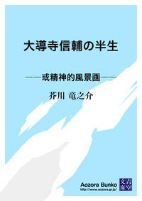 大導寺信輔の半生 ――或精神的風景画――-電子書籍