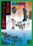 大江戸リサイクル事情-電子書籍