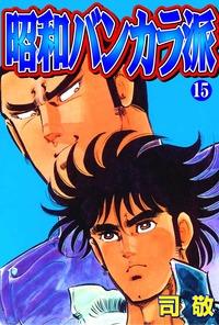 昭和バンカラ派15-電子書籍