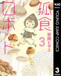 孤食ロボット 3-電子書籍