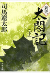新史 太閤記(下)-電子書籍