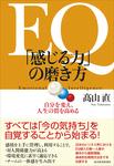 EQ 「感じる力」の磨き方―自分を変え、人生の質を高める-電子書籍