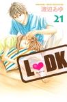 L・DK(21)-電子書籍