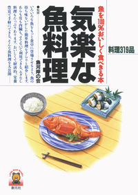 気楽な魚料理 魚を100%おいしく食べきる本
