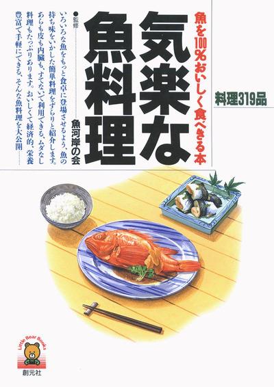 気楽な魚料理 魚を100%おいしく食べきる本-電子書籍