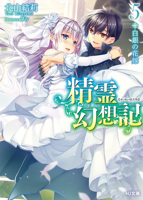 精霊幻想記 5.白銀の花嫁拡大写真