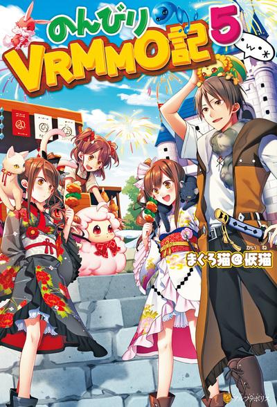 のんびりVRMMO記5-電子書籍