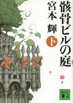 骸骨ビルの庭(下)-電子書籍