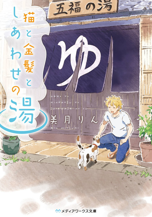 猫と金髪としあわせの湯拡大写真