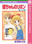 姫ちゃんのリボン 短編集-電子書籍