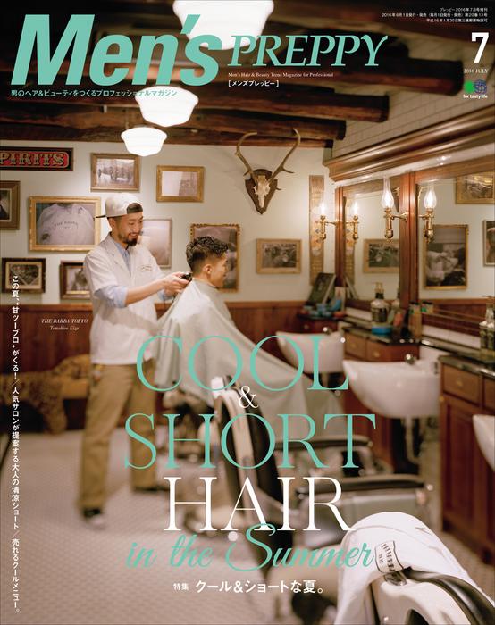 Men's PREPPY 2016年7月号-電子書籍-拡大画像
