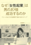 なぜ「女性起業」は男の10倍成功するのか-電子書籍