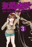 無間地獄 / 3-電子書籍