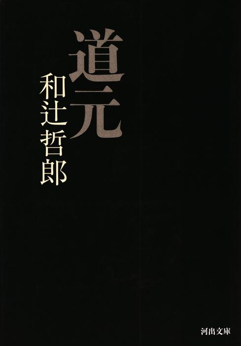 道元-電子書籍-拡大画像