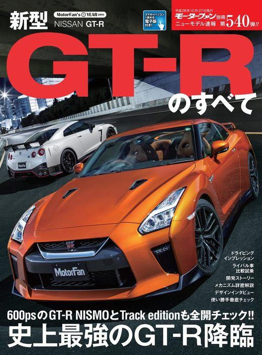 ニューモデル速報 第540弾 新型GT-Rのすへ?て拡大写真