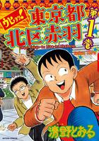 「ウヒョッ!東京都北区赤羽(アクションコミックス)」シリーズ