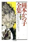 岡本かの子全集(11)-電子書籍