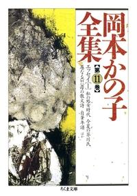岡本かの子全集(11)