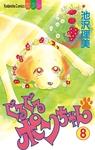 ぐるぐるポンちゃん(8)-電子書籍