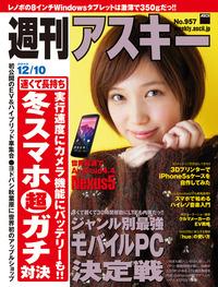 週刊アスキー 2013年 12/10号