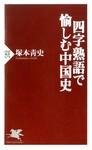 四字熟語で愉しむ中国史-電子書籍
