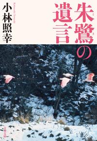 朱鷺の遺言-電子書籍