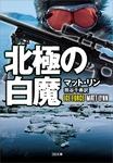 北極の白魔-電子書籍