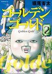 ゴールデンゴールド(2)-電子書籍