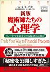 新版 魔術師たちの心理学-電子書籍