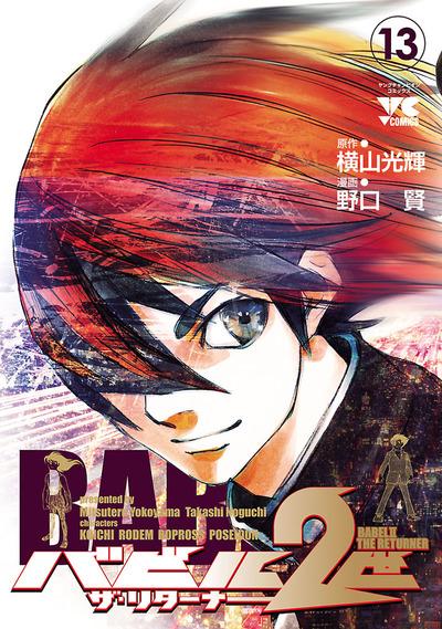 バビル2世 ザ・リターナー 13-電子書籍