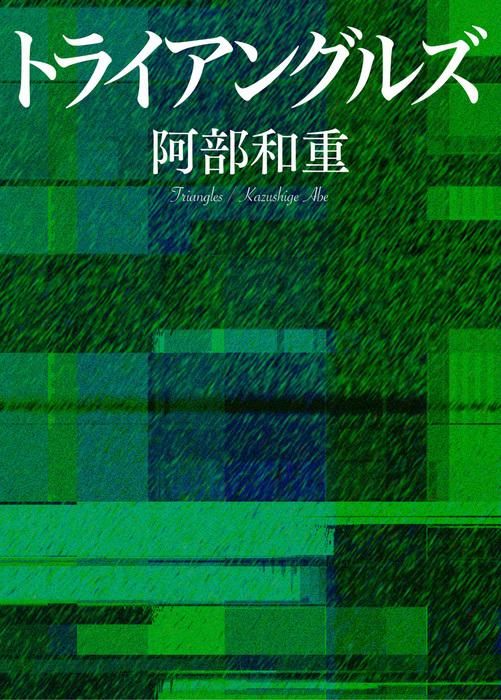 トライアングルズ-電子書籍-拡大画像
