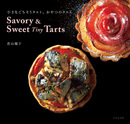 Savory & Sweet Tiny Tarts 小さなごちそうタルト、おやつのタルト-電子書籍