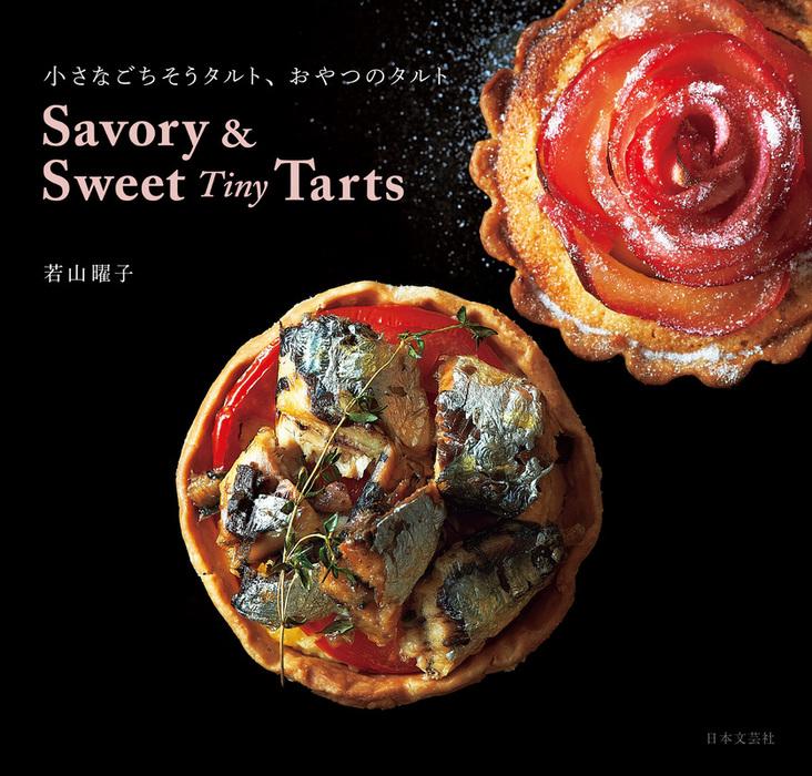 Savory & Sweet Tiny Tarts 小さなごちそうタルト、おやつのタルト拡大写真