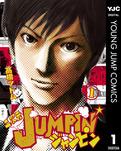 二次元JUMPIN' 1-電子書籍