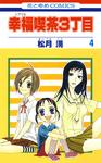 幸福喫茶3丁目 4巻-電子書籍