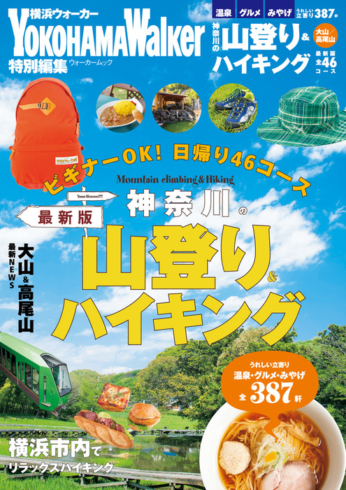 神奈川の山登り&ハイキング 最新版拡大写真
