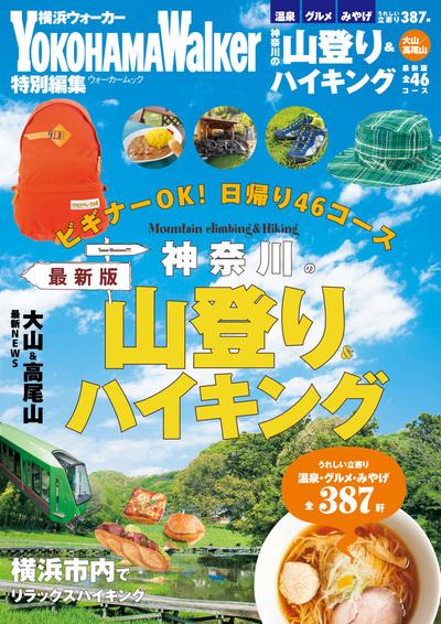 神奈川の山登り&ハイキング 最新版-電子書籍